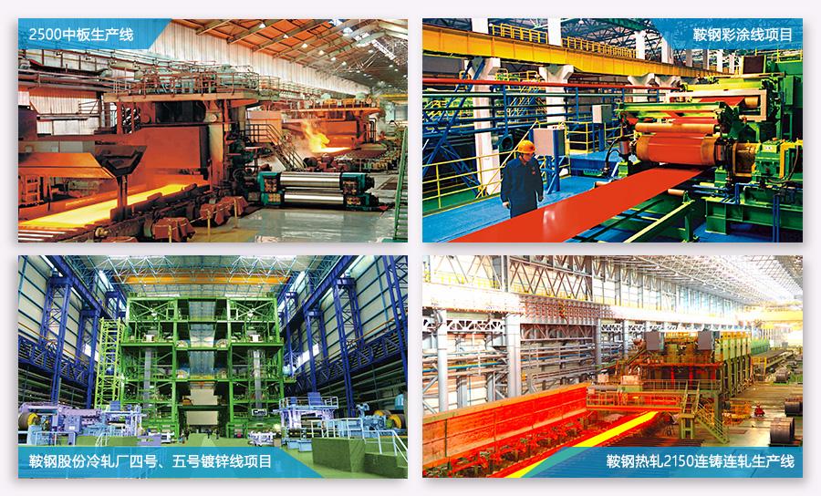 国际工程承包-轧钢系统.jpg