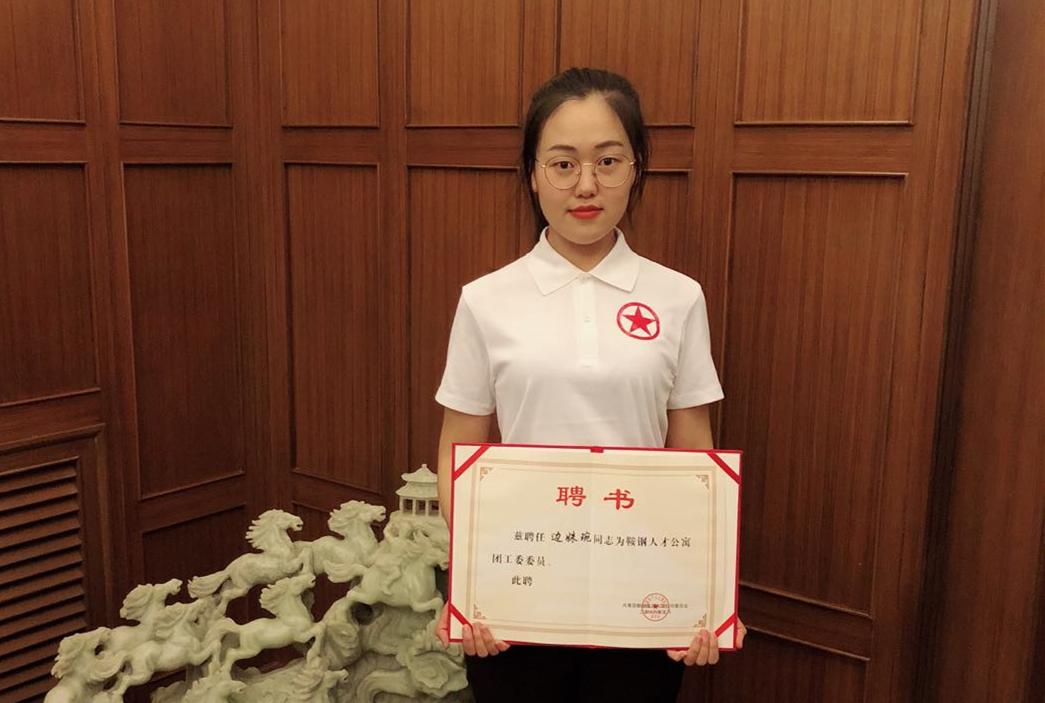 5.边姝琬被选举为钱柜777鞍钢人才公寓团工委委员.jpg