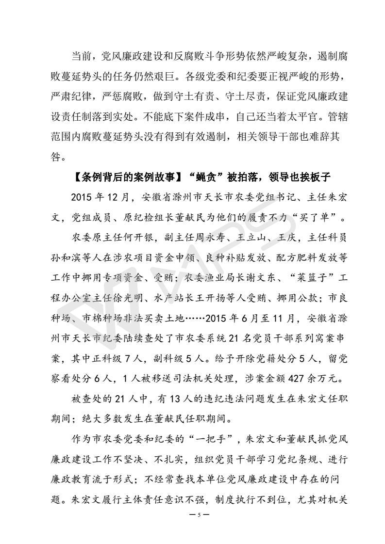 2017国贸《廉政之声》第2期_05.jpg