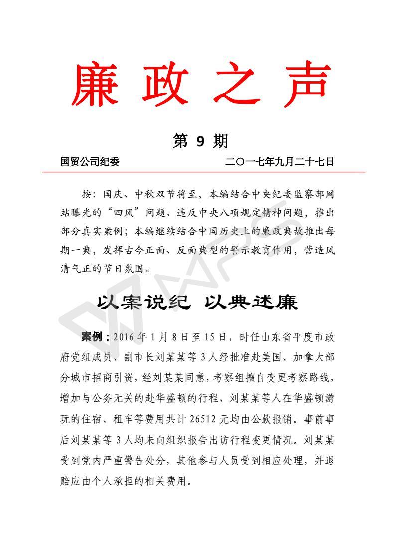 2017年国贸《廉政之声》第9期_01.jpg
