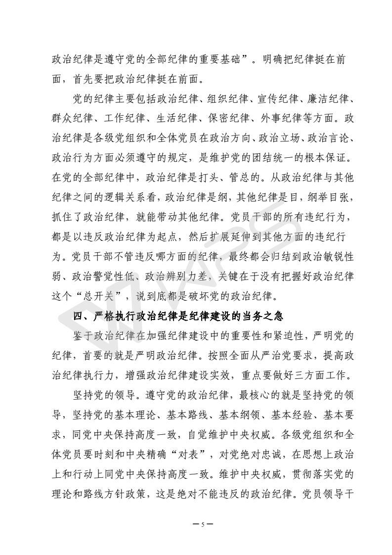 2017国贸《廉政之声》第4期_05.jpg