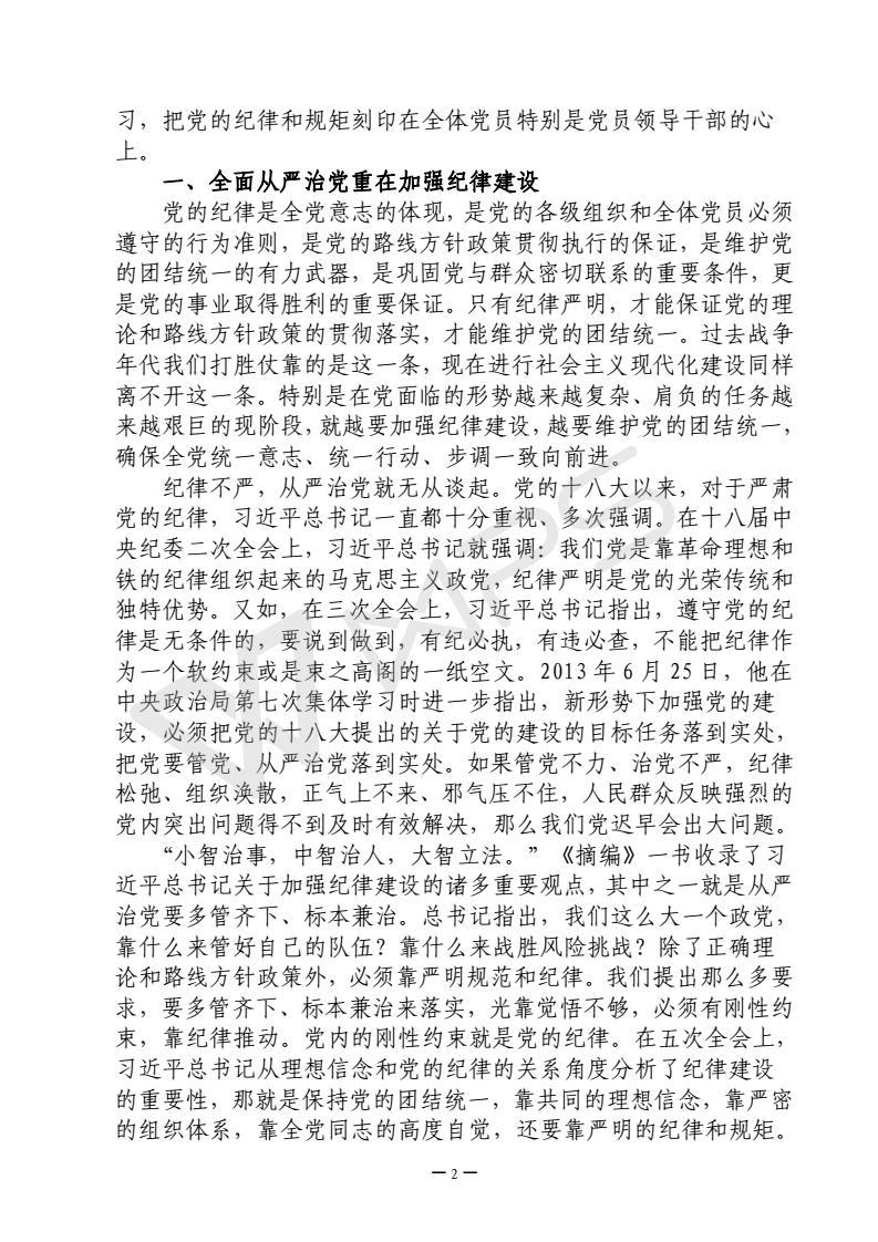 2017国贸《廉政之声》第3期_02.jpg