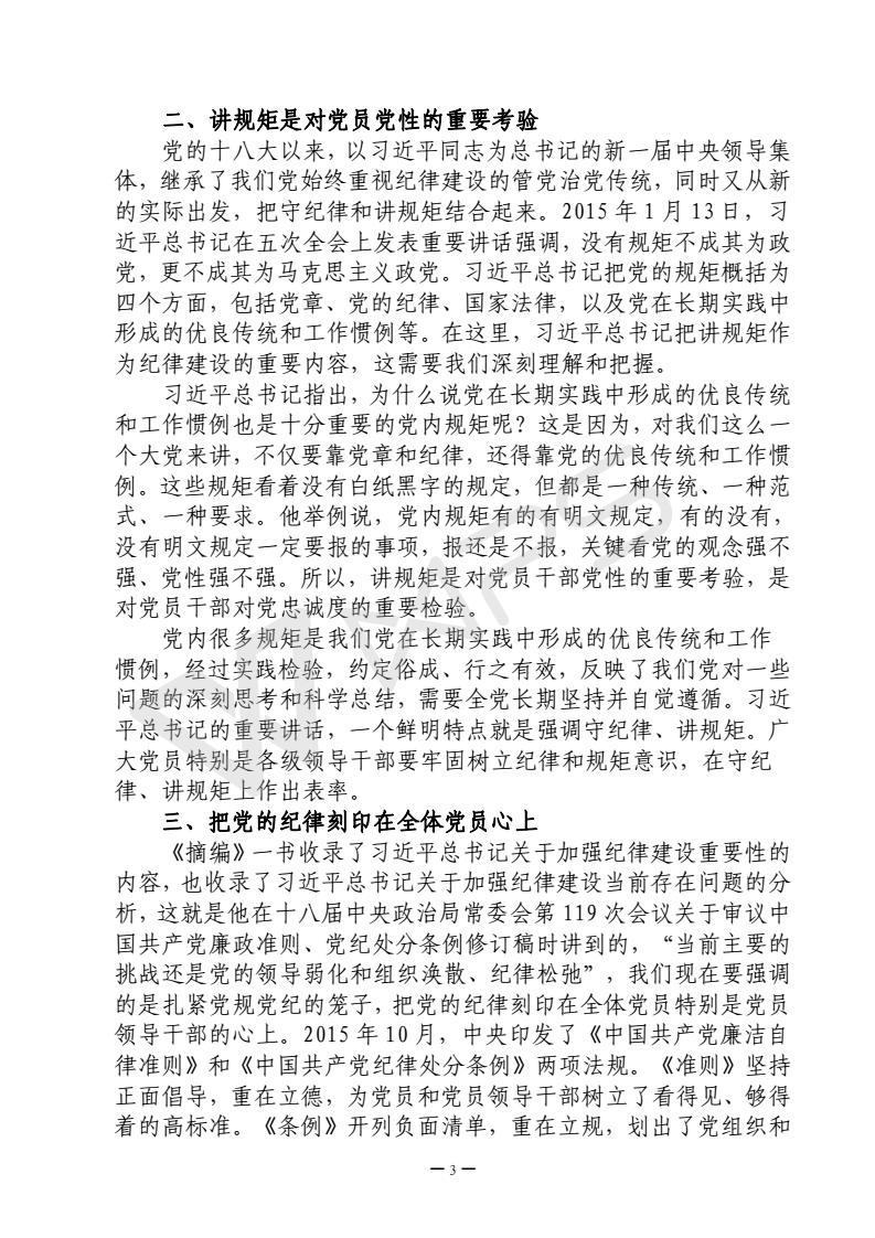 2017国贸《廉政之声》第3期_03.jpg