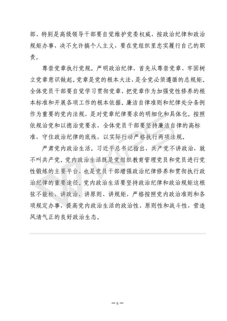 2017国贸《廉政之声》第4期_06.jpg