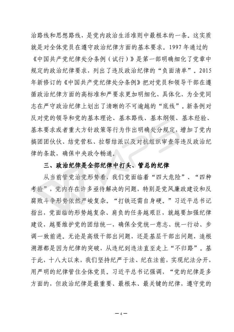 2017国贸《廉政之声》第4期_04.jpg