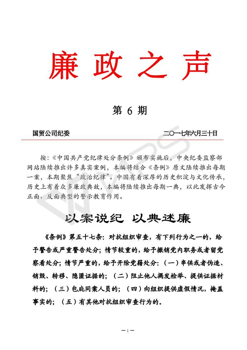 2017国贸《廉政之声》第6期_01.jpg