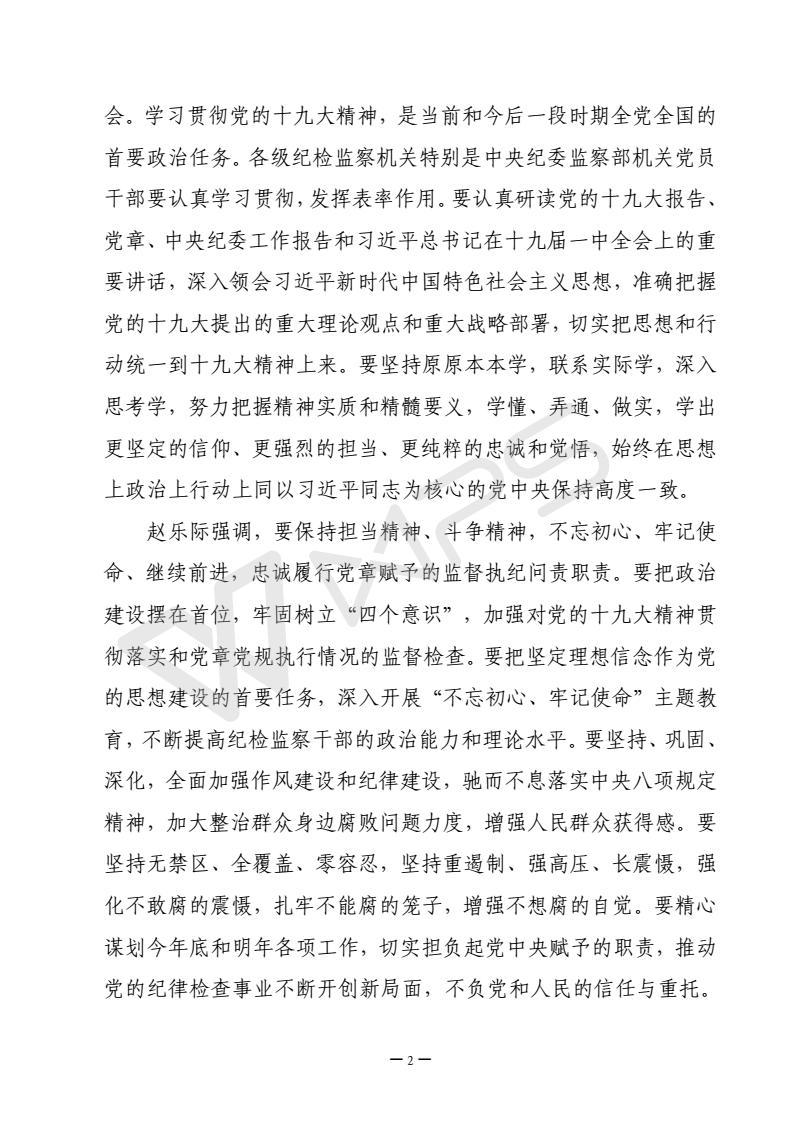 2017年国贸《廉政之声》第11期_02.jpg