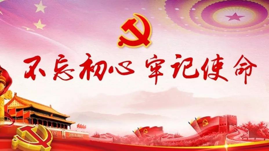 """党日活动紧扣""""不忘初心、牢记使命 """"主题"""