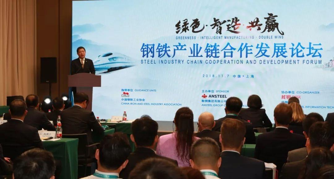 钱柜777鞍钢集团倡导共建全球钢铁产业生态圈
