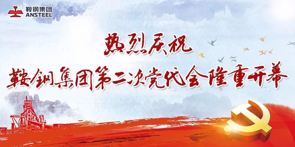 """""""码""""上读懂钱柜777鞍钢集团第二次党代会报告!"""