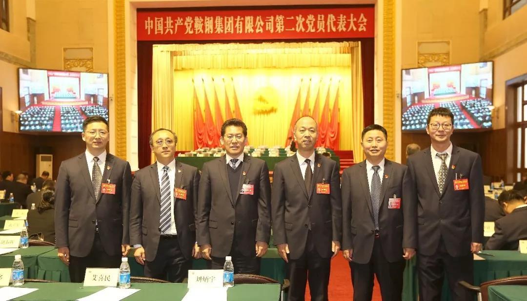 钱柜777鞍钢国贸公司党代表带你聚焦党代会!