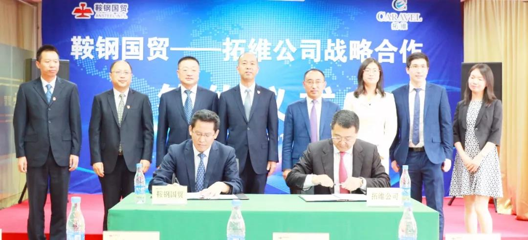ca888亚洲城国贸公司与拓维冶金公司签署战略合作协议